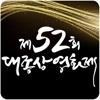 제52회 대종상영화제 인기투표