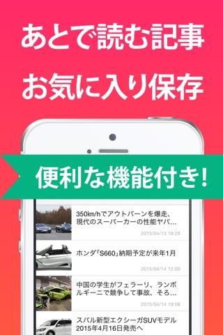 自動車 まとめ - 新車カタログや車のカスタム情報 screenshot 4