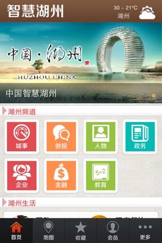 智慧湖州网 screenshot 1