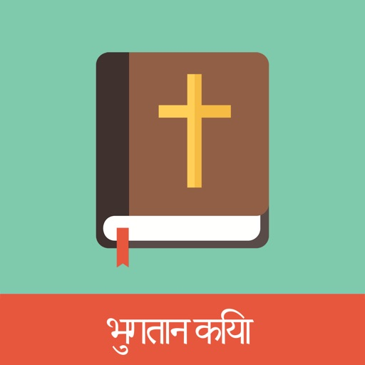 Holy Bible Android dernière version 4 Télécharger et Installer l'APK. The Holy Bible for Android devices