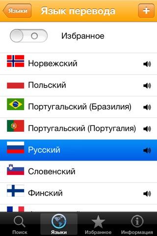 Dictionnaire 20 langues des mots usuels screenshot 1