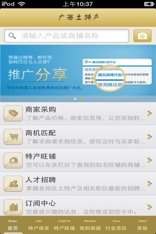 广西土特产平台 screenshot 3
