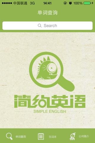 简约词典 screenshot 1