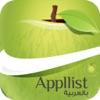 Appllist بالعربية