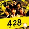 428 ~封鎖された渋谷で~ iPhone / iPad