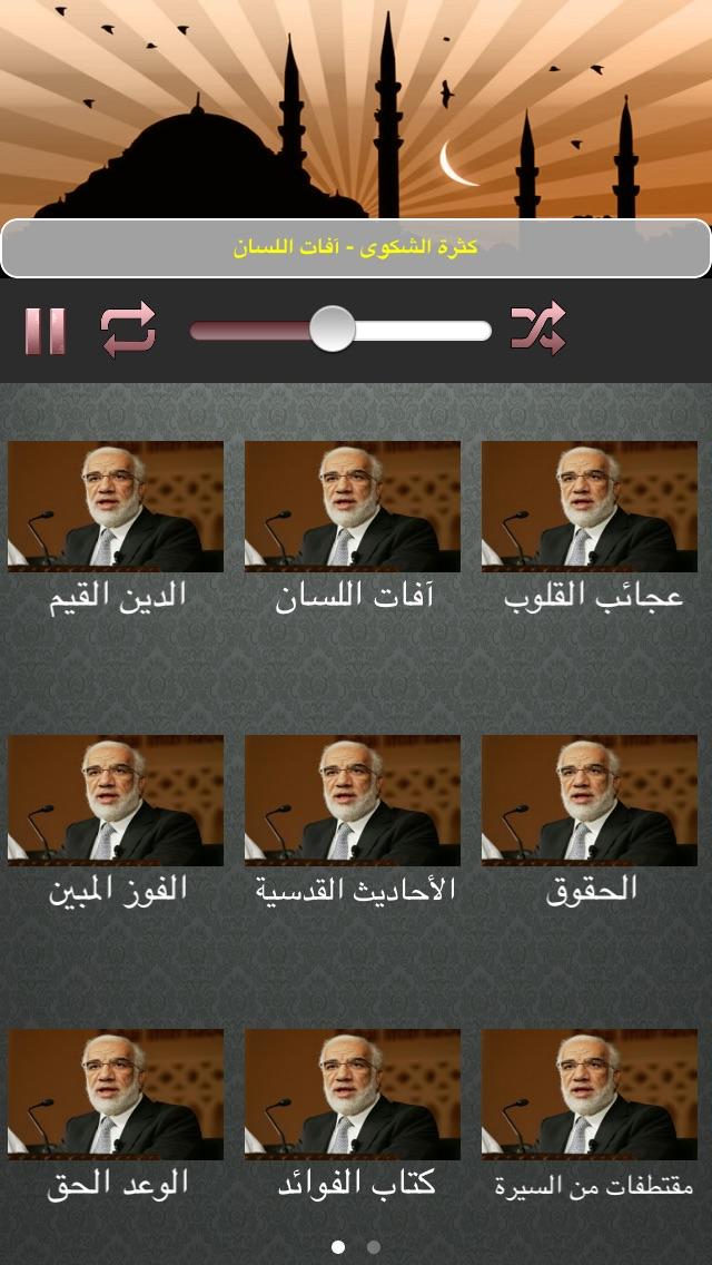 عمر عبد الكافي - محاضرات دينيةلقطة شاشة1