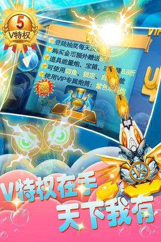 火爆捕鱼 screenshot 2