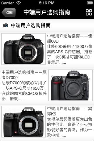 单反相机购买攻略 screenshot 3