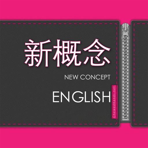 新概念英语·口袋版·四册全·Pro