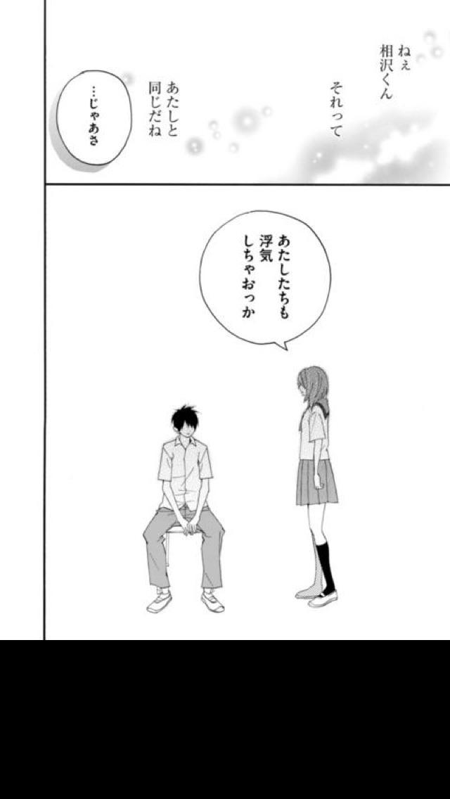 体感少女漫画のスクリーンショット3