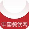 中国餐饮网