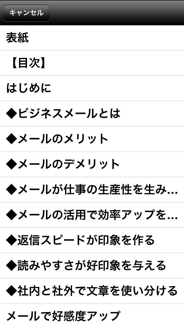 仕事で使えるメール術〜ゴミ箱・迷惑メールには入れさせない!超流の裏ワザのおすすめ画像4