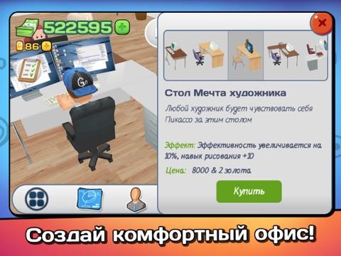 Office Story Скриншоты7