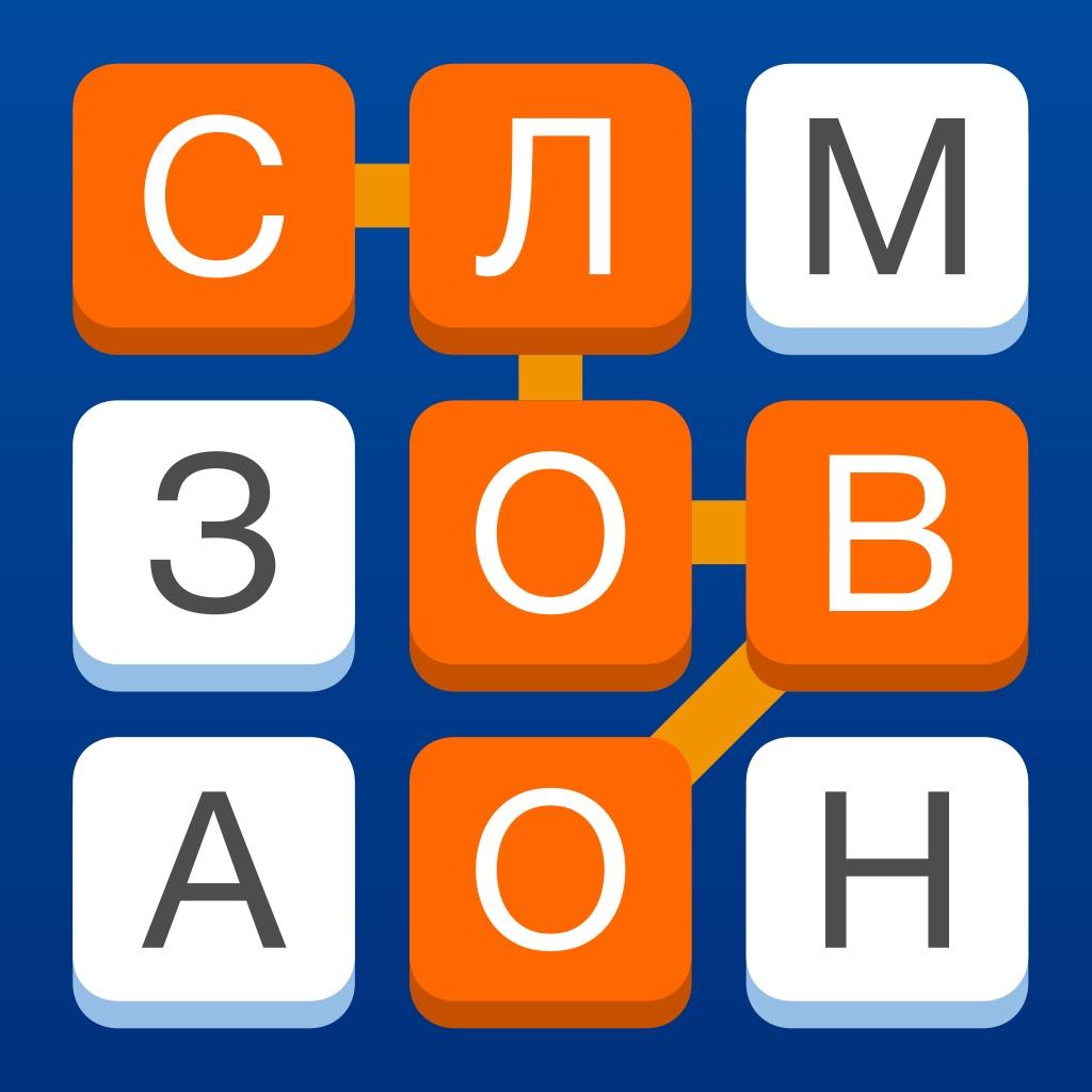 Слово за слово - игра в слова с друзьями