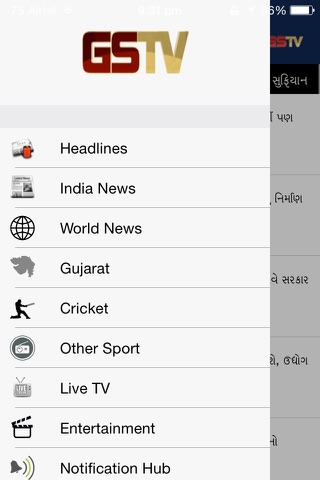 GSTV News screenshot 1
