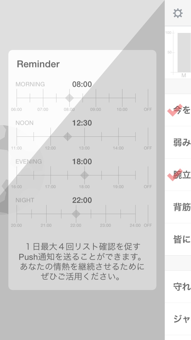LIFE - 成功へのリスト screenshot1