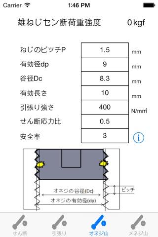 ボルト強度計算 screenshot 3