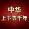 中国文明常识成语典故HD 历史是个什么玩意儿