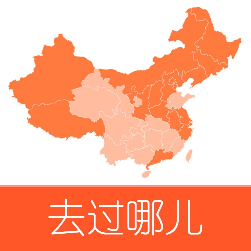 去过哪儿 - 中国版, 足迹地图,旅行助手