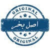 Asl Bekhar (اصل بخر)