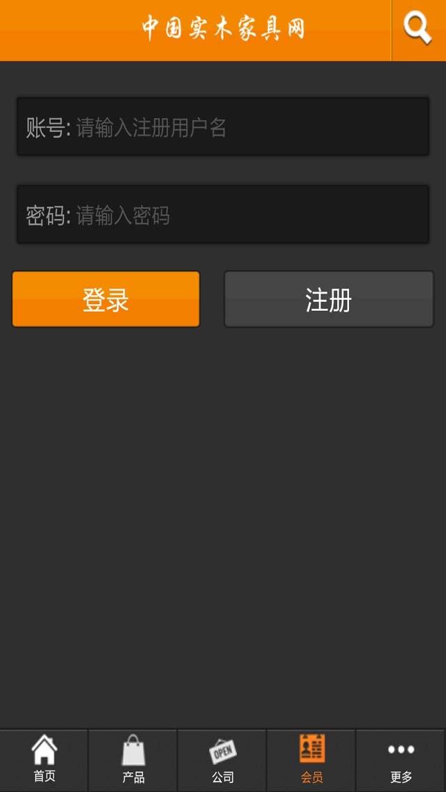 中国实木家具网屏幕截图4
