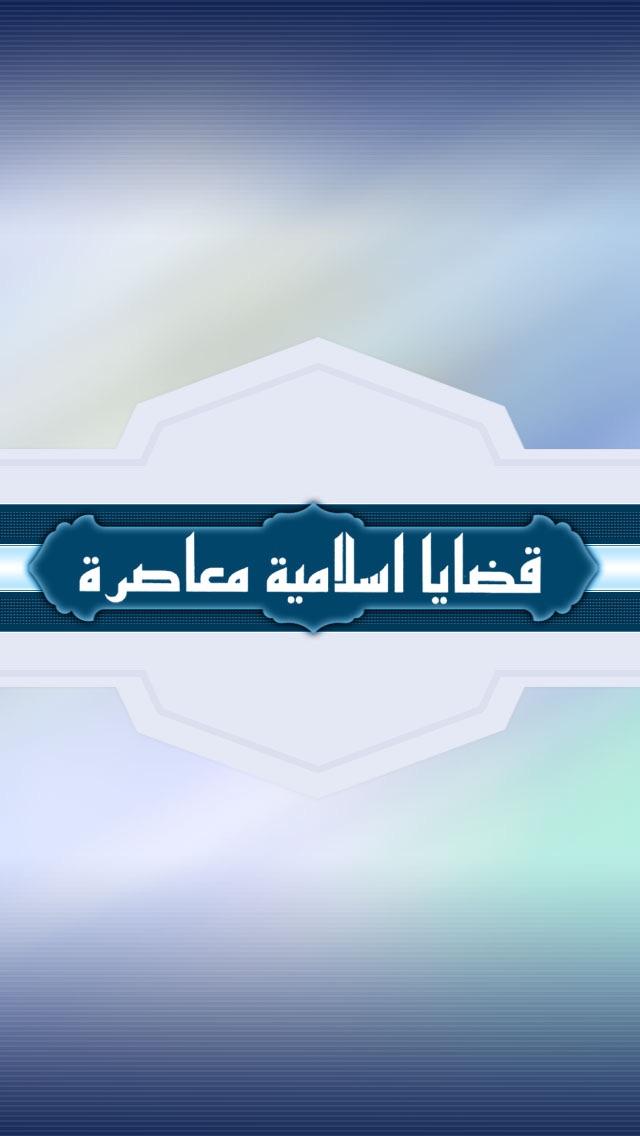قضايا اسلامية معاصرة 1-56لقطة شاشة1