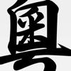 Kantonesisch (Yuet) Wörterbuch - 粵語字典
