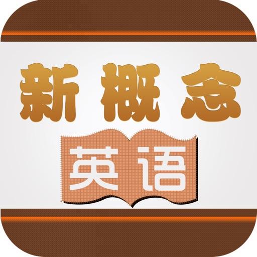 新概念英语(全四册精讲版)