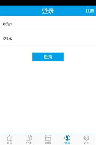 中国医疗器械商城 screenshot 3