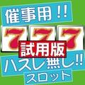 【自作アプリ】ハズレ無し!ガラポン抽選機の代わりに!催事用簡単スロット!