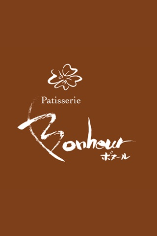 福岡で人気のヘルシーでおいしい焼きドーナツ屋【Bonheur(ボヌール)】 screenshot 2