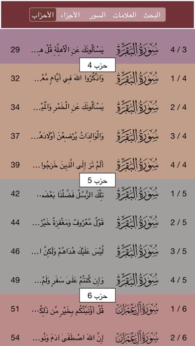 القرآن الكريملقطة شاشة4