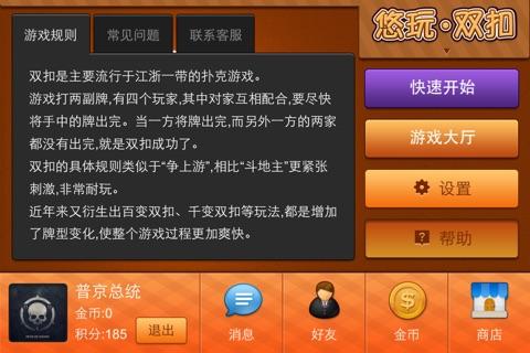 悠玩双扣 screenshot 1