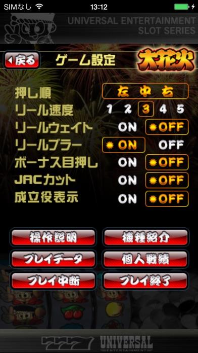 大花火 screenshot1