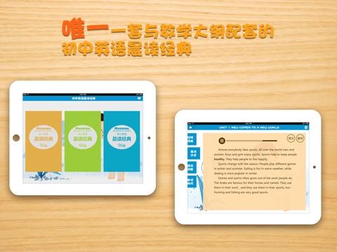 初中英语晨读 screenshot 2