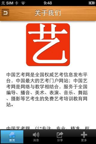 Screenshot of 中国艺考网