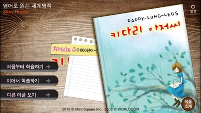 download [영한대역] 키다리 아저씨 (영어로 읽는 세계명작 Story House) apps 2