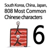 Chinese characters 6