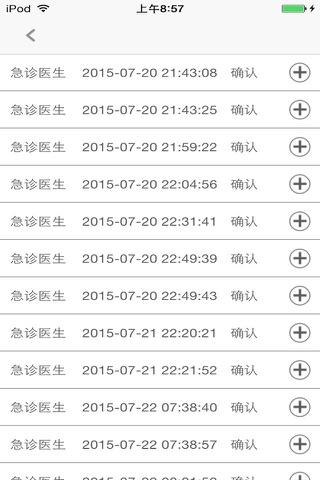 国医通医护管理系统 screenshot 3