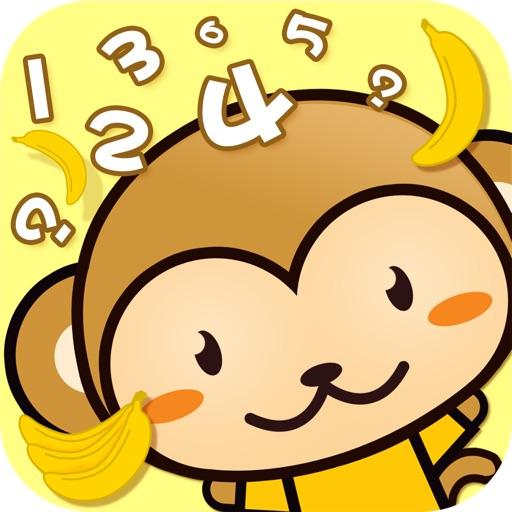 おさるを数える算数ゲーム「かずざる(無料)」大人も子供も楽しめる脳トレ&知育
