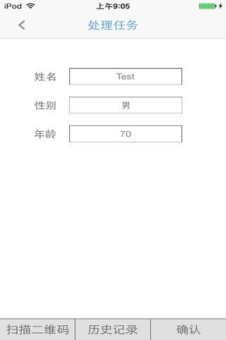 国医通医护管理系统 screenshot 4