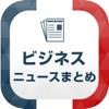 ビジネス&経済ニュースまとめ速報