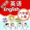 好爸爸点读机-苏教译林牛津版小学英语六年级上册 课本同步有声点读教材