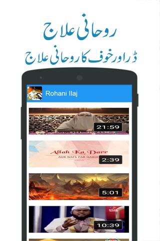Roohani Ilaaj screenshot 3