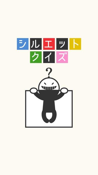 シルエットクイズ~人気マンガ・映画アニメキャラ・芸能人で暇つぶし脳トレのスクリーンショット4