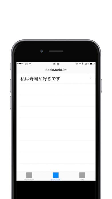 フランス語翻訳 改 screenshot1