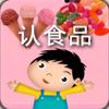 熊猫博士和魔力小孩认知识字快乐游戏 - 少儿娃娃认识和学习教育图书关于食品