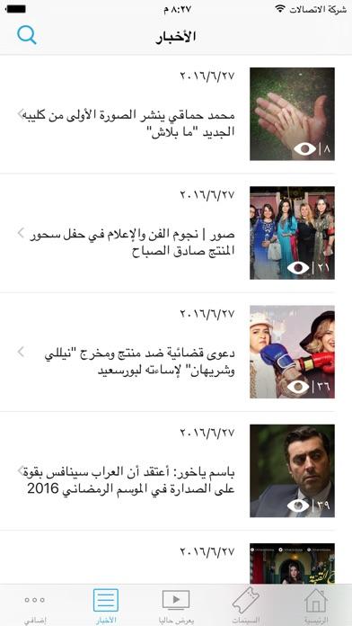 elCinemaلقطة شاشة4