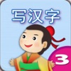 Writing Chinese Words 3