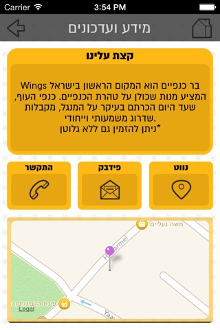 Wings בר כנפיים screenshot 3